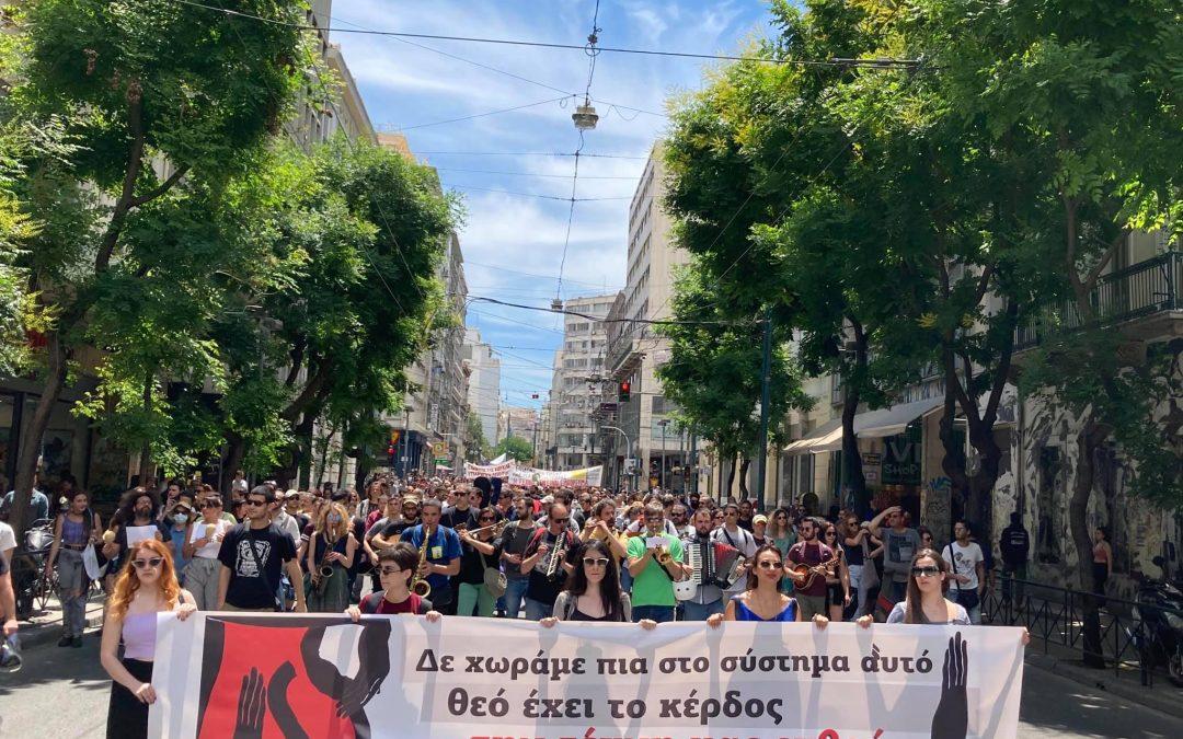 Κρίκοι στην ίδια αλυσίδα! Είμαστε μαζί και δυνατοί!- Το μεγάλο συλλαλητήριο της Τέχνης χθες 3 Ιουνίου