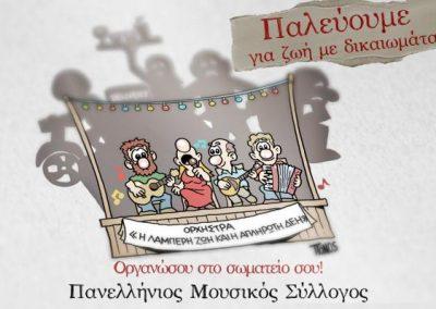 αφισα του Πάνου Ζαχαρη για την κινητοποίηση του Ιούλη 2017 σταμαγαζιά του Κέντρου της Αθηνας
